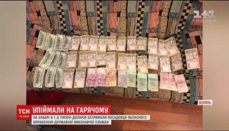 На Волыни задержали на взятке чиновника областного управления Государственной исполнительной службы