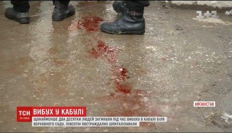 В афганській столиці смертник підірвав себе біля будівлі Верховного суду