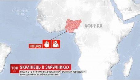 У територіальних водах Нігерії захопили корабель із українцем та росіянами на борту