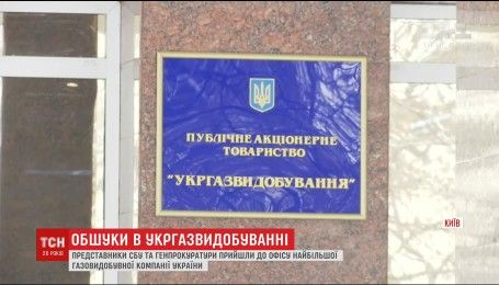 """Озброєні представники СБУ та ГПУ проводять обшуки в столичному офісі """"Укргазвидобування"""""""