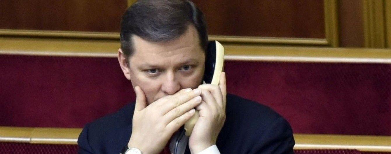 Ляшко вніс у декларацію 15 млн грн від продажу нерухомості екс-регіоналу – ЗМІ