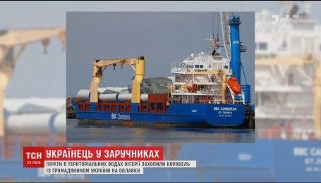 В территориальных водах Нигерии захватили корабль с украинцем на борту