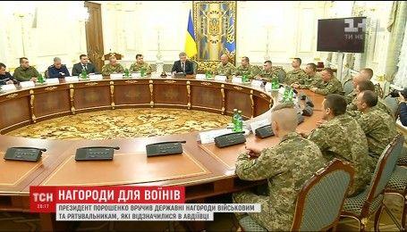 Президент Украины вручил государственные награды героям Авдеевки