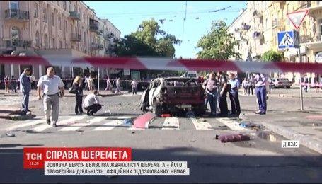 Следователи ищут причастных к убийству журналиста Павла Шеремета