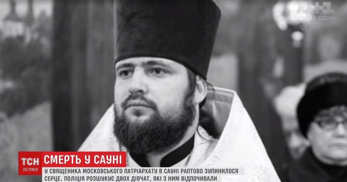 Під Києвом у сауні з дівчатами помер молодий священик