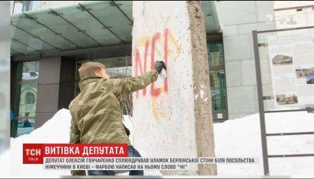 Нардеп осквернил обломок Берлинской стены возле Посольства Германии в Киеве