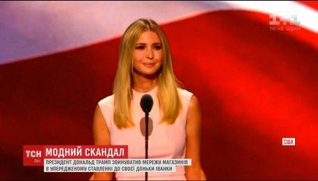 Трамп звинуватив мережу магазинів в упередженому ставленні до своєї доньки Іванки