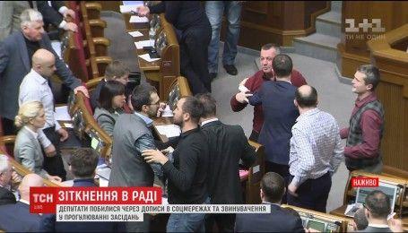 Мельничук vs Лещенко: депутаты из президентской фракции БПП устроили драку в ВР