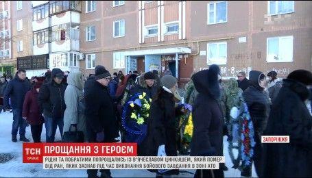 В Запорожье попрощались с 23-летним воином Вячеславом Цинкушем