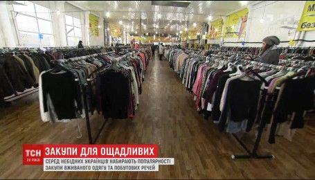 Економія, бідність чи європейські цінності: чому українці йдуть одягатися на секонд-хенд
