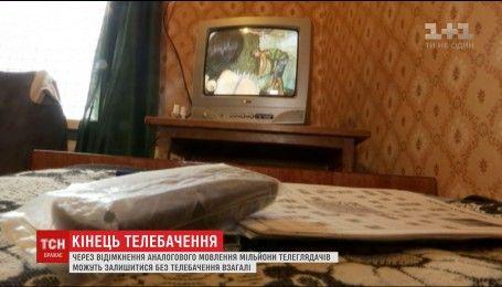 Миллионы украинцев останутся без бесплатного телевидения