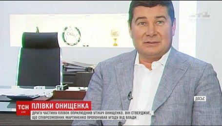 Нардеп-втікач Онищенко оприлюднив нові плівки з колишнім депутатом Мартиненком