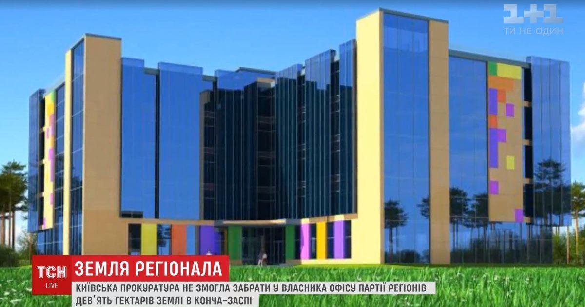 Экс-регионал выиграл суд за 9 гектаров заповедной земли в Конча-Заспе