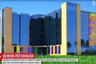 Екс-регіонал виграв суд за 9 гектарів заповідної землі в Конча-Заспі