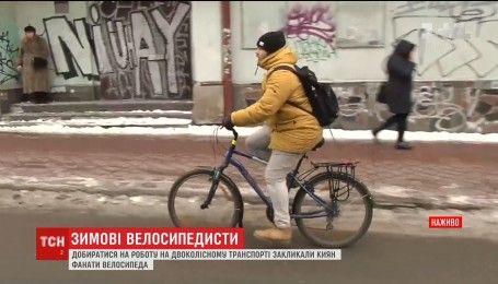 Несмотря на сильный мороз киевляне едут на работу на велосипеде