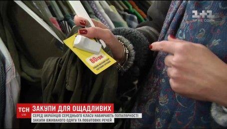 Закупки для экономных: секонд-хенд набирает популярности среди украинцев