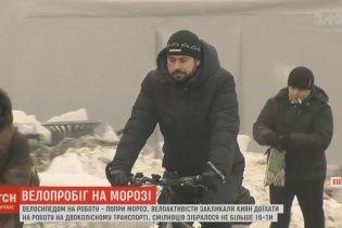 """Киевляне, несмотря на лютый мороз, поддержали международную акцию """"Велосипедом на работу"""""""
