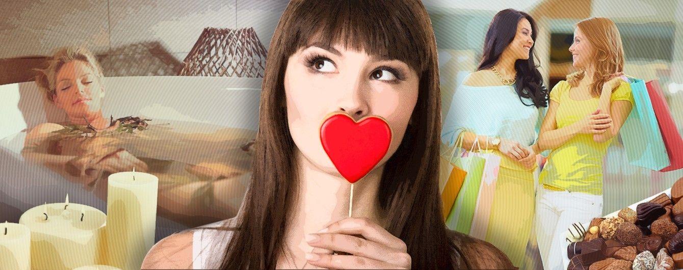 Як ідеально відсвяткувати День всіх закоханих самотнім