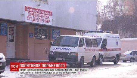 Лікарі врятували жителя Авдіївки, якому осколок від снаряду поцілив у голову