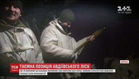 Секретное задание: украинские бойцы заняли стратегические позиции у Авдеевки