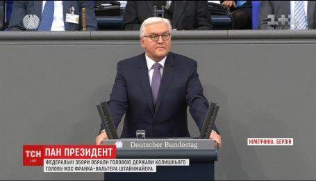 Новым президентом Германии стал бывший глава МИД Франк-Вальтер Штайнмайер