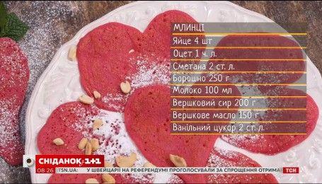 Оригинальные блины-сердечки ко Дню влюбленных - рецепты Сеничкина
