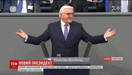 Франк-Вальтер Штайнмайер стал новым президентом Германии
