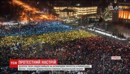 """Румынские протестующие создали """"живой флаг"""" в Бухаресте"""