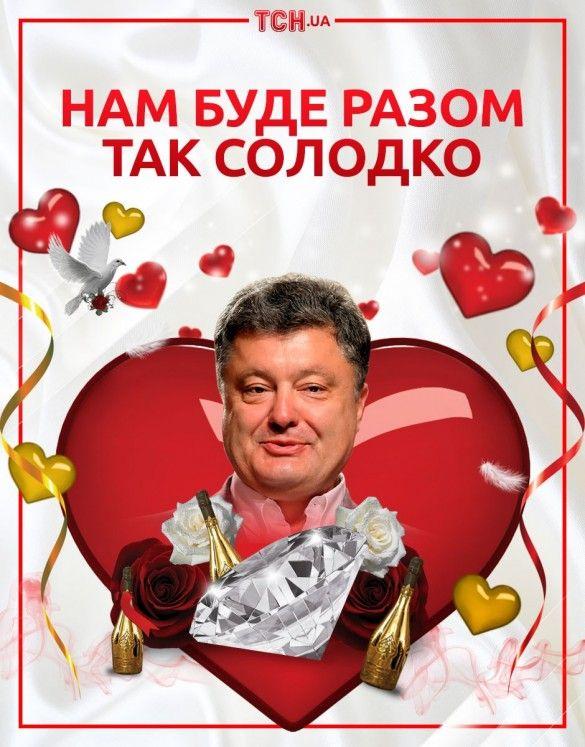 політичні валентинки_2