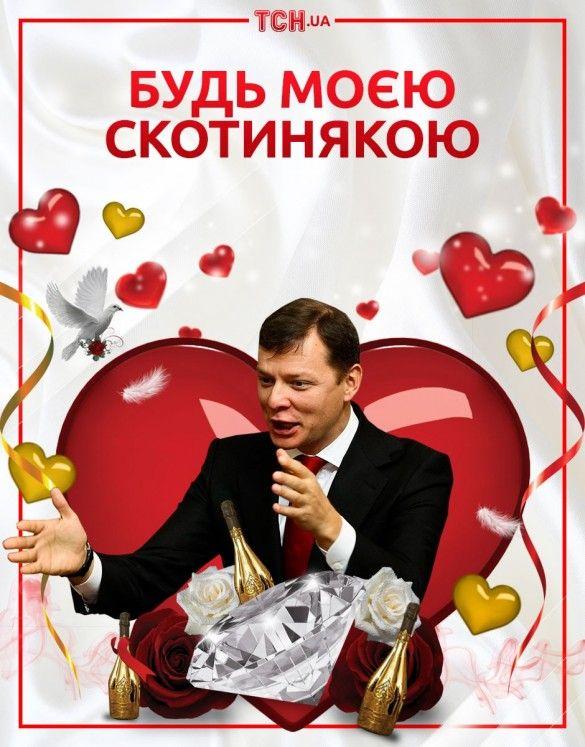 політичні валентинки_1