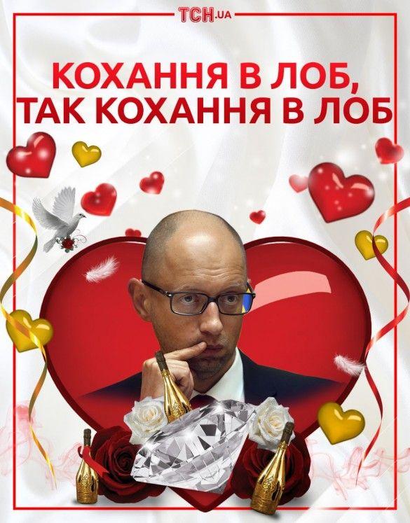 політичні валентинки_15