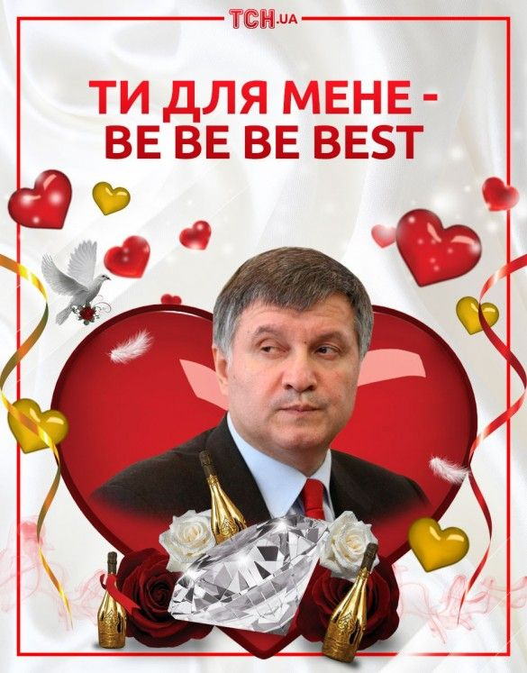 політичні валентинки_16