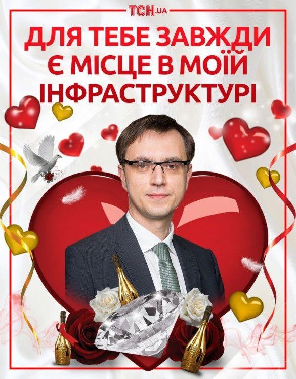 політичні валентинки_10