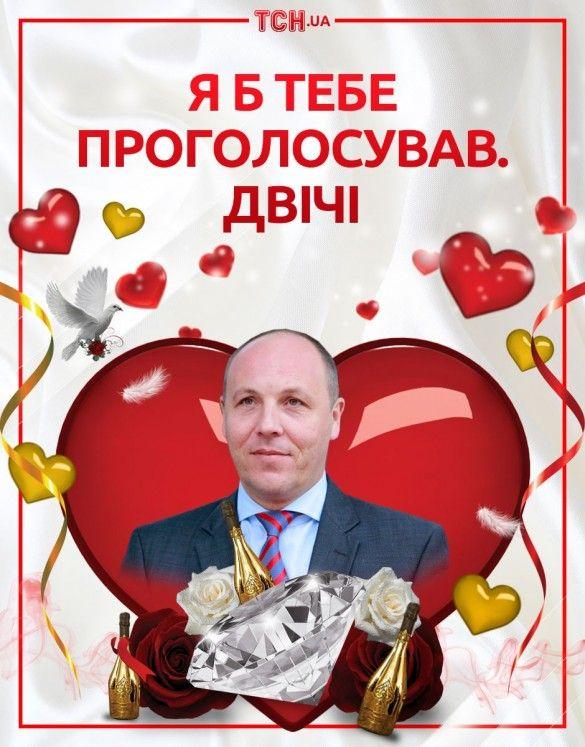 політичні валентинки_12