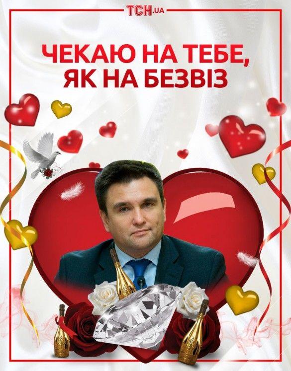 політичні валентинки_6