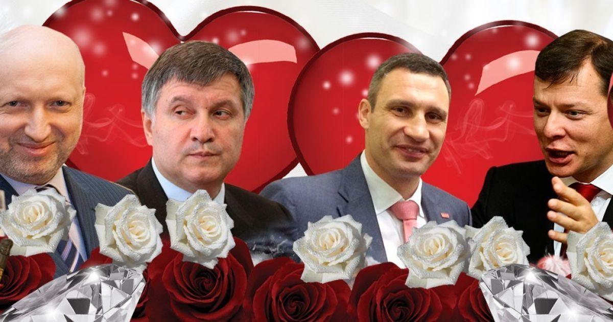 Будь моей скотынякой. Романтические валентинки с украинскими политиками