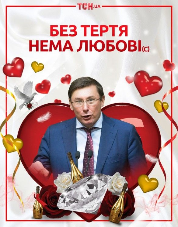 політичні валентинки