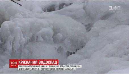 На Тернопольщине замерз 16- метровый водопад