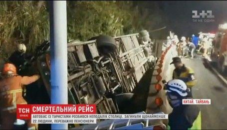В Тайвані розбився автобус із туристами: загинуло близько 3 десятків людей