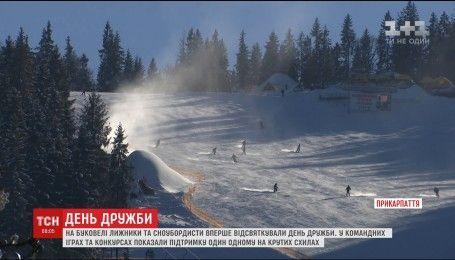 На Буковеле впервые провели День дружбы между лыжниками и сноубордистами