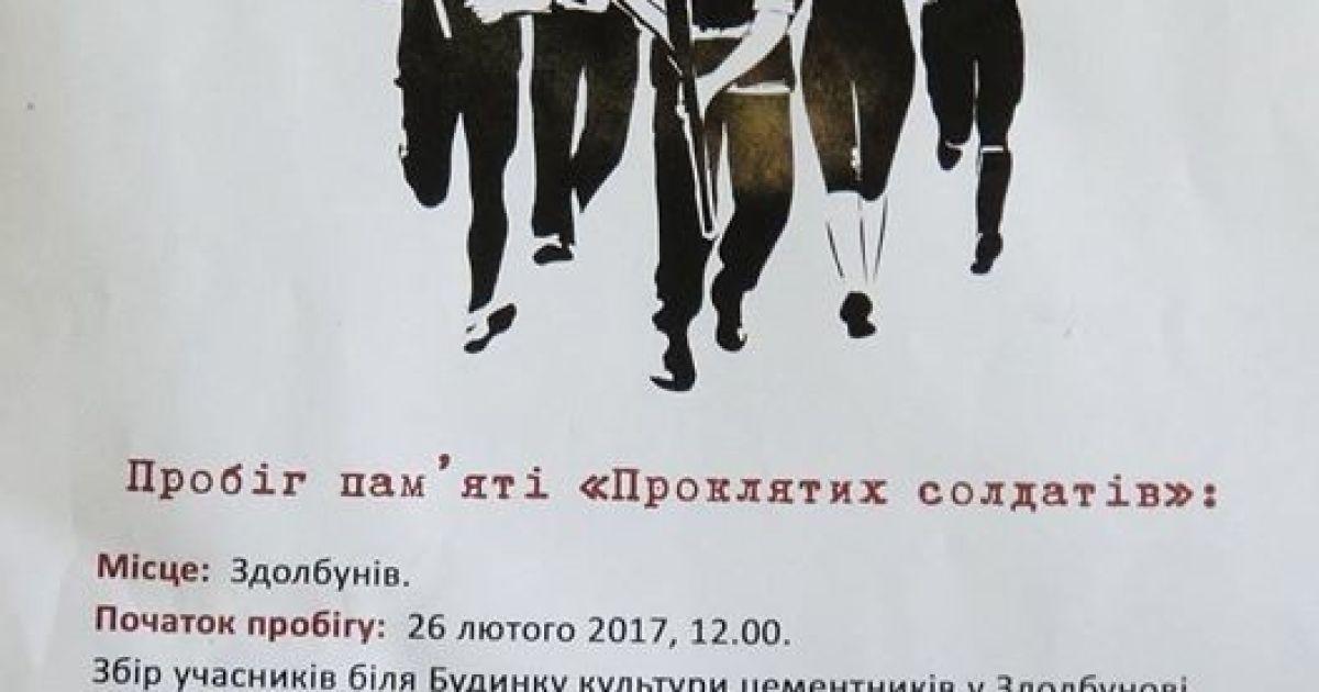 На Рівненщині скасували пробіг на честь польських солдатів, що вбивали українців