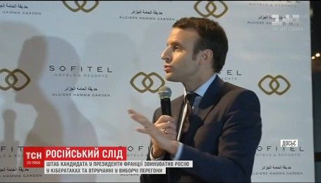 Москва проводить кампанію з дискредитації кандидата у президенти Франції