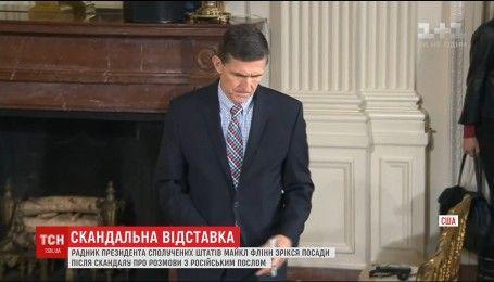 Радник Трампа з нацбезпеки звільнився через контакти з російським послом