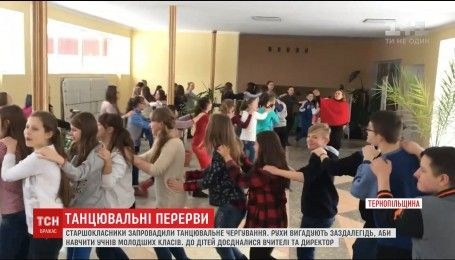 В школе на Тернопольщине дети ввели танцевальные перерывы