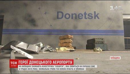 Под Киевом снимают фильм о Донецком аэропорте