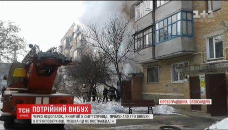 На Кировоградщине в 5-этажке прозвучали сразу три взрыва