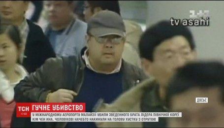 В Малайзии убили сводного брата лидера Северной Кореи