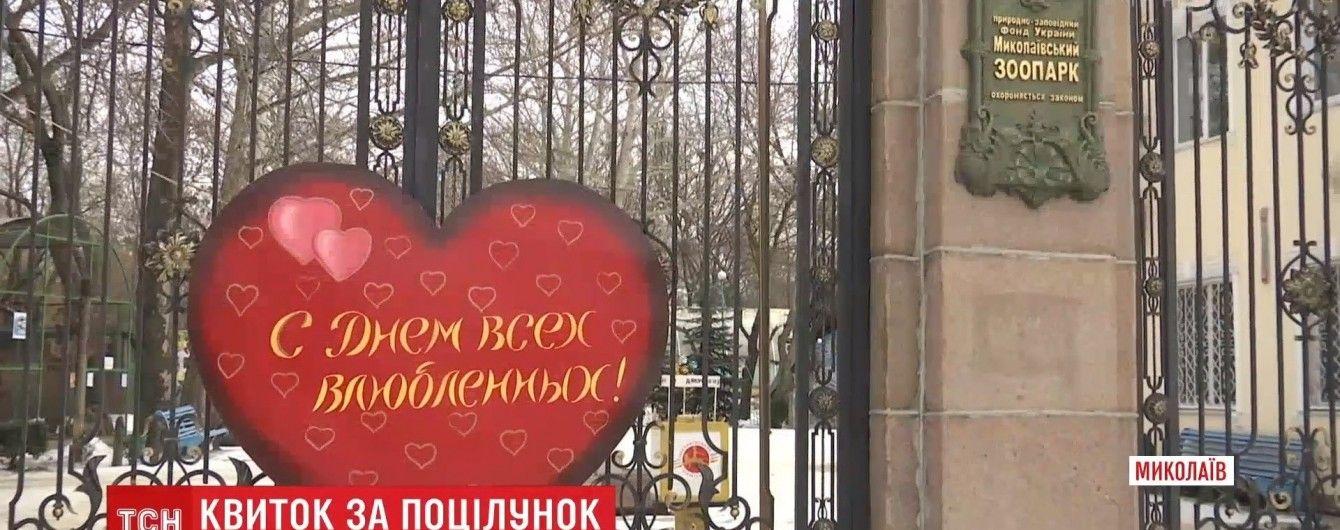 Зоопарк у Миколаєві знизив ціни в обмін на поцілунок
