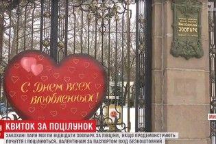 Зоопарк у Миколаєві знизив ціни в обмін на поцілунок 8a0710544cc55
