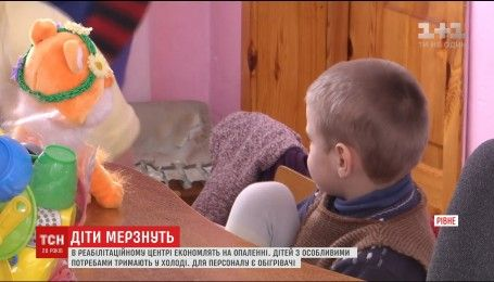 Діти мерзнуть, а директор гріється: як виховують дітей з розумовими вадами на Рівненщині